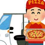 宅配ピザの現在地を知る方法!注文後キャンセルや交換は可能?