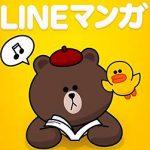 LINEマンガの最新おすすめ5選!無料作品も含めたランキング
