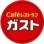 ガストのクーポン最新情報!ドリンクバー52円はアプリで配布?