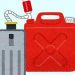 灯油に使用期限は存在する?処分の仕方や正しい保管方法は?