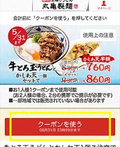 丸亀製麺 アプリ クーポン
