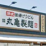 丸亀製麺の福袋2019、中身やクーポン詳細!販売店舗や予約は可能?