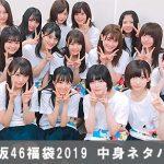 欅坂46福袋2019、中身ネタバレ!生写真は?予約や通販、販売店も