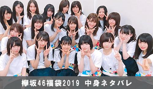 欅坂46福袋 2019