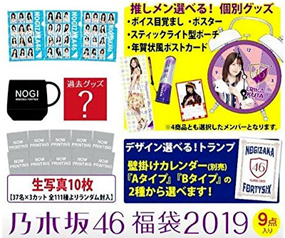 乃木坂46福袋2019 中身