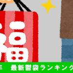 鬱袋(はずれ福袋)ブランドランキング2019!最新の中身ネタバレ
