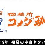 コメダ珈琲の福袋2019、中身ネタバレ!予約・通販の詳細と販売店舗
