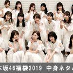 乃木坂46の福袋(2019)中身ネタバレ!値段と予約方法、再販は楽天?