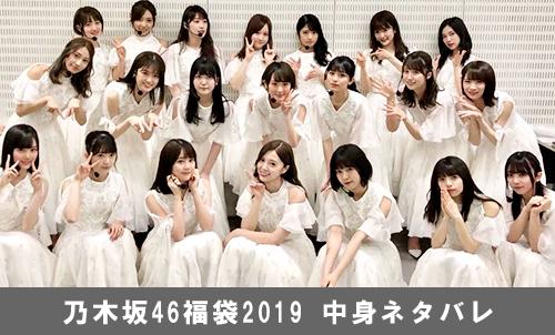 乃木坂46福袋 2019