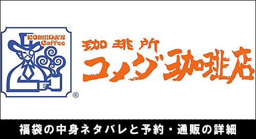 コメダ珈琲福袋 2020
