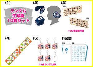 AKB48福袋 2018 5000