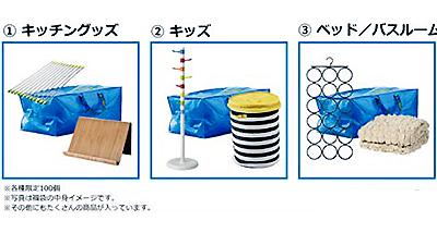 IKEA福袋 2017