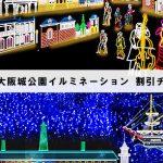 大阪城公園のイルミネーション2018-2019、割引チケット&混雑情報!
