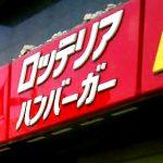 ロッテリア福袋2019の中身(クーポン)と販売店舗!予約、売り切れ情報は?