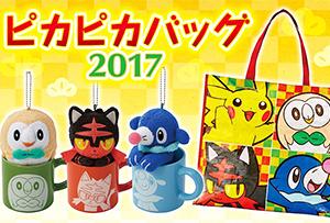 ポケモンセンター福袋 2017