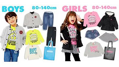 ベビー服・赤ちゃん用品の福袋2020、人気のおすすめブランド5選