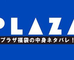 プラザ福袋 2020
