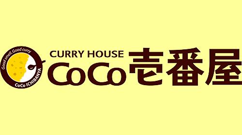 ココイチ福袋2019
