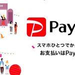 paypay(ペイペイ)のキャンペーン、再開(第二弾)はいつから?
