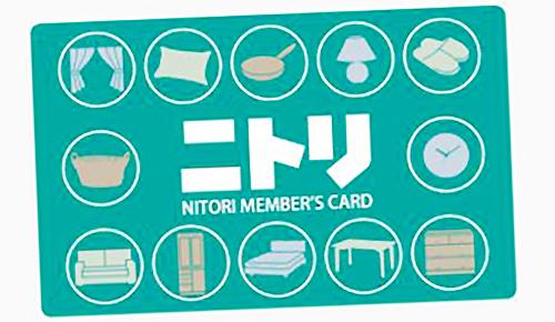 ニトリ ポイントカード忘れ