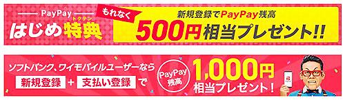 paypay キャンペーン 第二弾