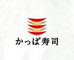 かっぱ寿司 アプリ