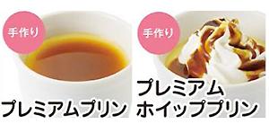 かっぱ寿司 プレミアムプリン