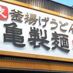 丸亀製麺の並・大・得、麺の量は何グラム?お得なサイズとメニュー!