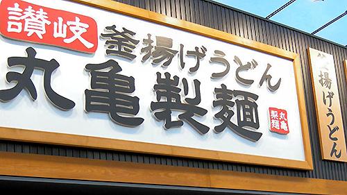 丸亀製麺 麺の量